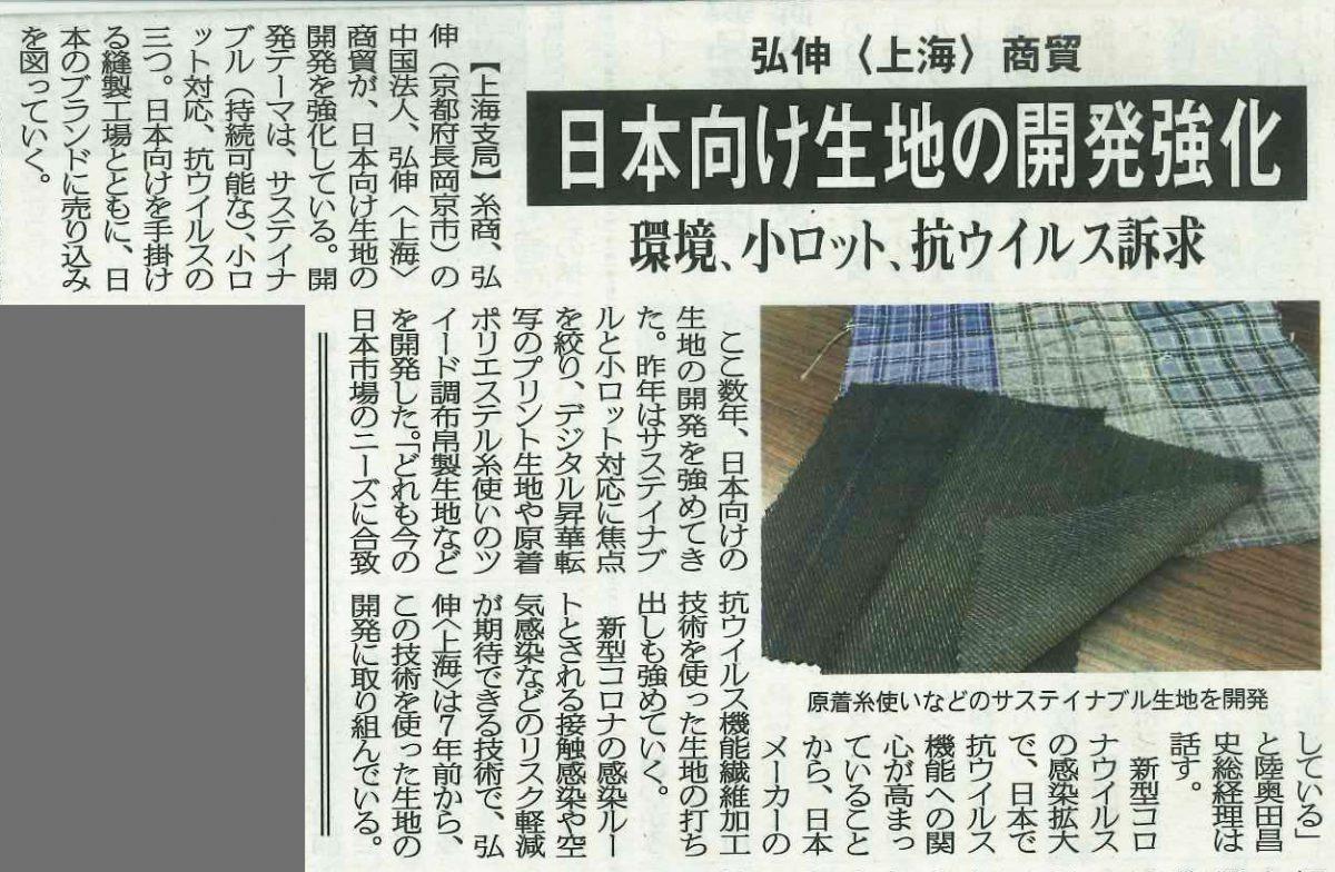 200624繊維ニュース